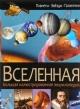 Вселенная. Большая иллюстрированная энциклопедия